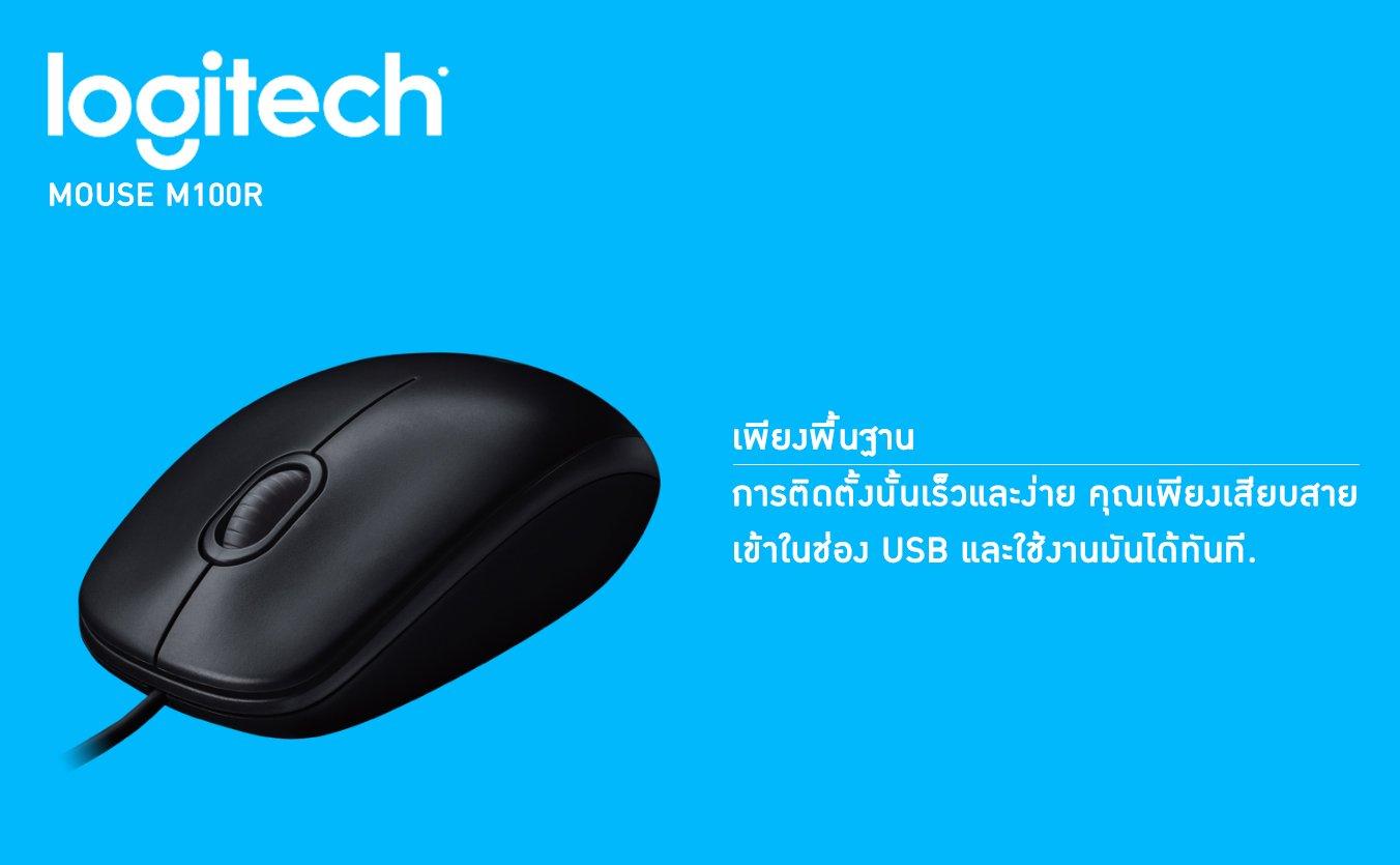 Logitech Mouse M100R USB