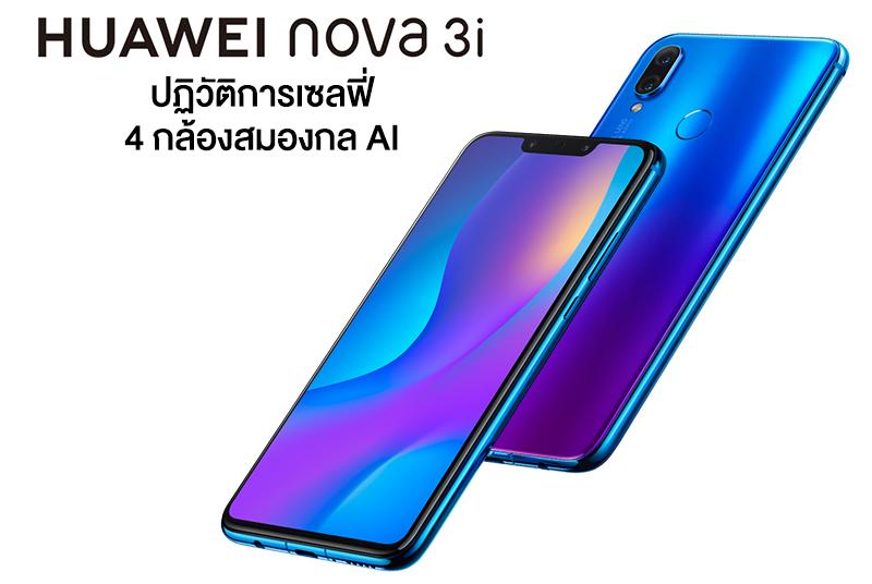 Huawei Smartphone Nova 3i