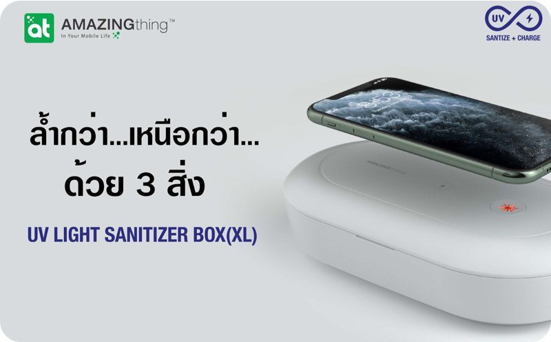 AMAZINGTHING XL All in One UV Sterilization with 10W Wireless Charging Box Matte White