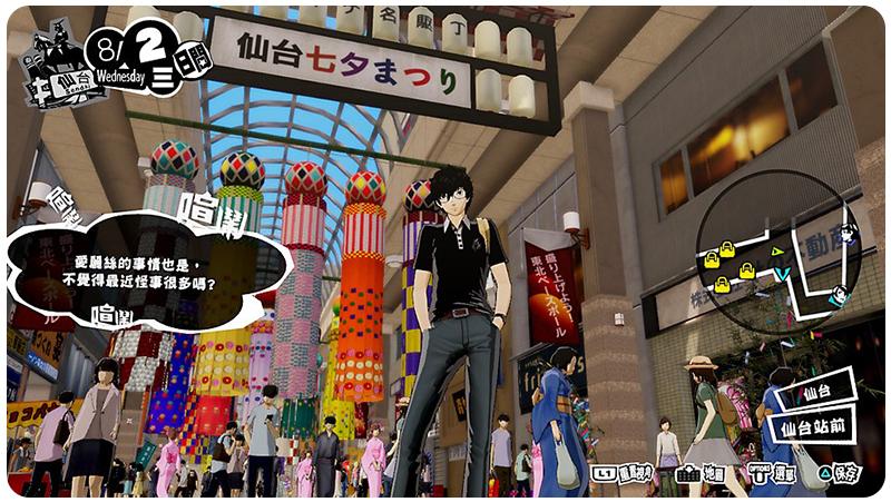 PS4-G: Persona 5 Scramble: The Phantom Strikers (R3)(En)