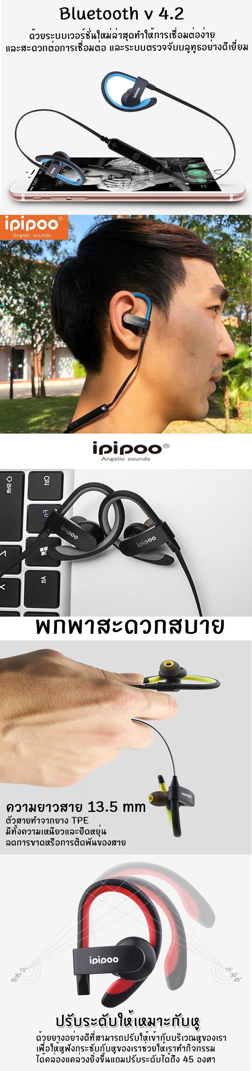 ซื้อ หูฟัง IPIPOO Inear with Mic. Wireless IL-804BL Grey หูฟังบลูทูธ, หูฟังไร้สาย, หูฟัง Bluetooth, หูฟัง Wireless, หูฟังอินเอียร์, หูฟังแบบสอดหู, หูฟังออกกำลังกาย, หูฟังกันน้ำ, หูฟังเสียงดี, ราคาพิเศษ พร้อมโปรโมชั่นลดราคา ส่งฟรี ส่งเร็ว ทั่วไทย เฉพาะที่ www.bananastore.com
