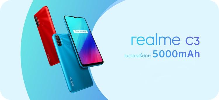 Realme Smartphone C3 Blazing Red