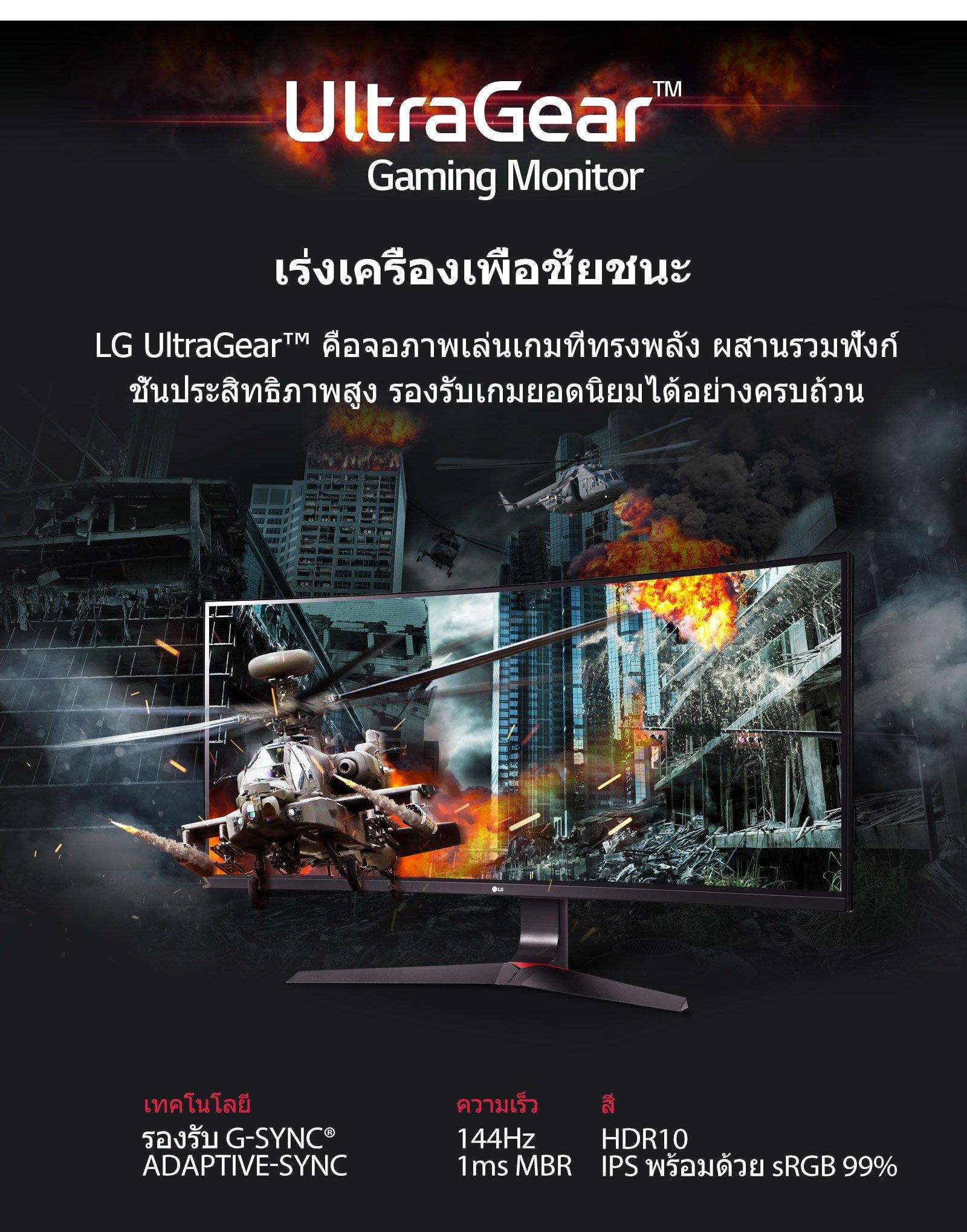LG MONITOR 34GL750-B