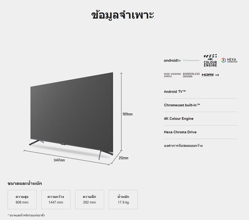 Panasonic TV TH-65HX720T