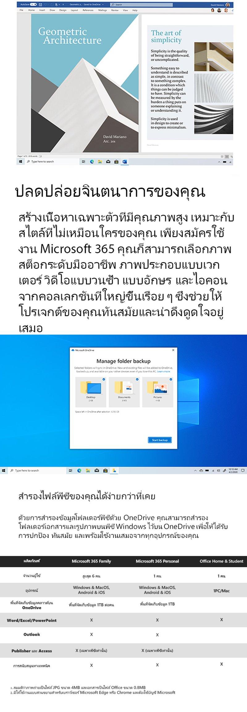 Microsoft Office 365 Home 1 year (O365H) 2019