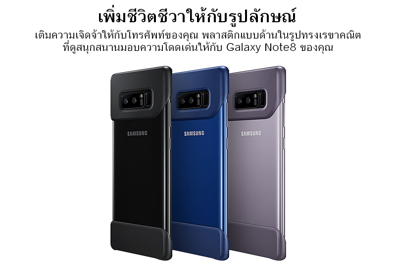 Samsung Accessory Galaxy Note 8 2 Piece Cover