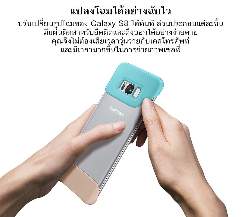 Samsung Accessory Galaxy S8 2Piece Cover