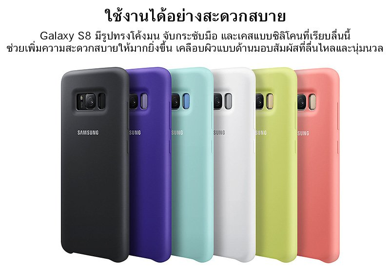 Samsung Accessory Galaxy S8 Silicone Cover